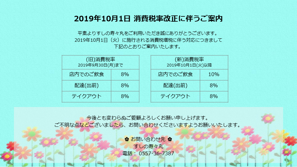 tax_suzumaru20191001